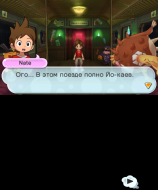 3DS_YokaiWatch2PsychicSpecters_03_RUS