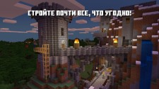 NSwitch_Minecraft_RU_01