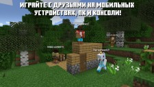NSwitch_Minecraft_RU_05