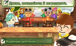3DS_StreetPass_Chef_Cooking_RU.jpg