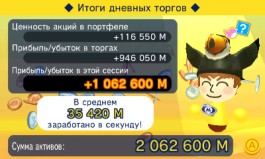 3DS_StreetPass_Trader_Results_RU.jpg