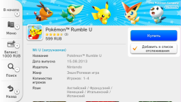 DownloadSoftware_Purchase_RU.bmp