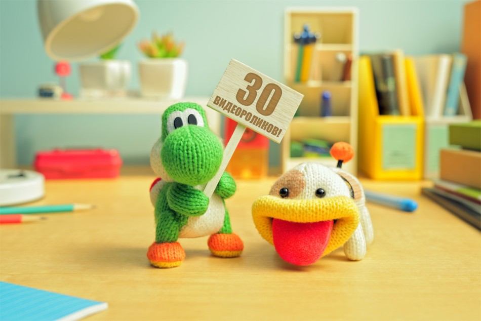 CI16_3DS_PoochyAndYoshisWoollyWorld_30videos_ruRU.jpg