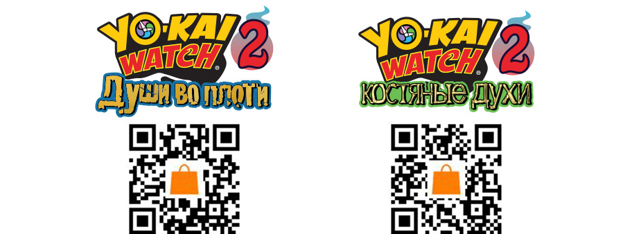 CI_3DS_YoKaiWatch2_Patch_ruRU.jpg