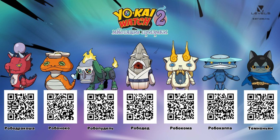 CI_3DS_YoKaiWatch2_QRCodes_combined_RU.jpg