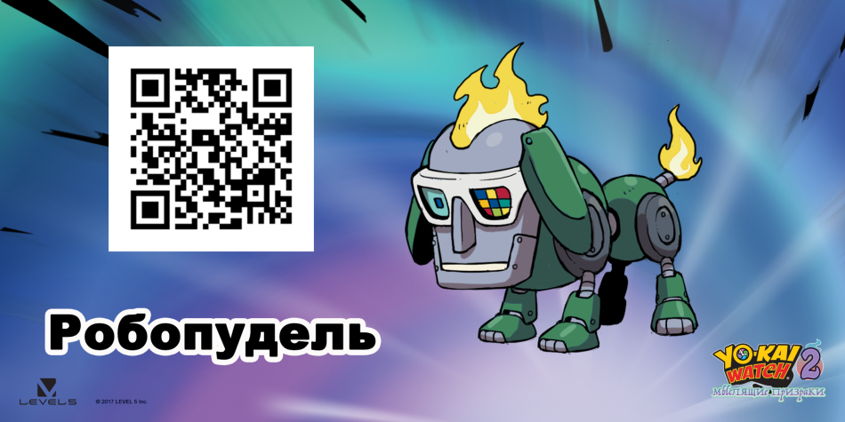 SM_YW2_QRCode_Robomutt_RU.png
