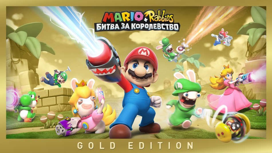 CI_NSwitch_MarioAndRabbidsKingdomBattle_GoldEdition_ruRU.jpg
