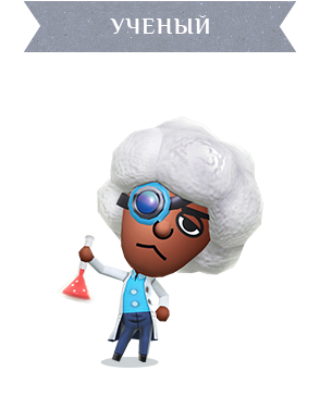 NSwitch_Miitopia_Jobs_CarouselImg_Scientist_RU.png