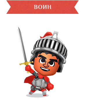 NSwitch_Miitopia_Jobs_CarouselImg_Warrior_RU.png