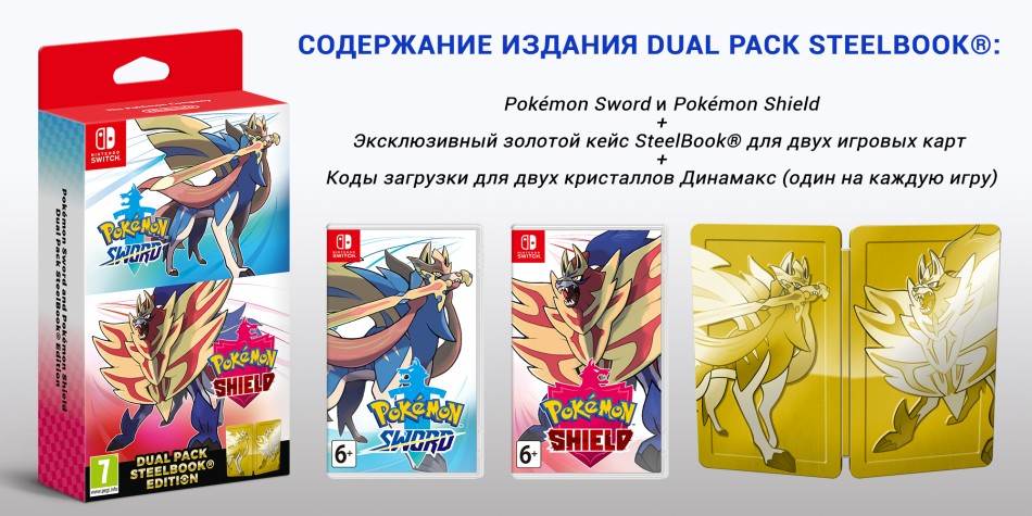 CI_PokemonSwordShield_Steelbook_ruRU.jpg