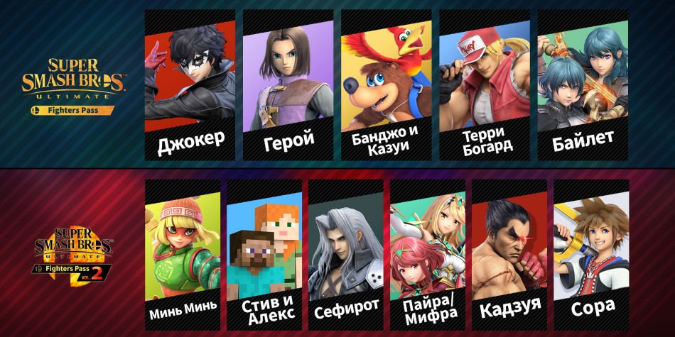 CI_NSwitch_SuperSmashBrosUltimate_FightersPassCombined_ruRU.jpg