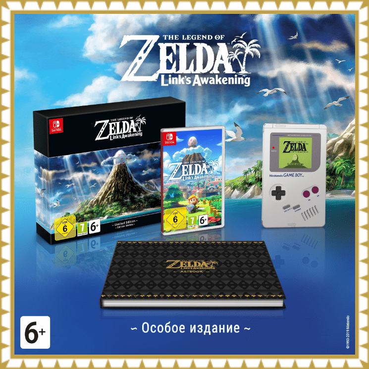 zelda_square_img_limited_edition_ruRU.png