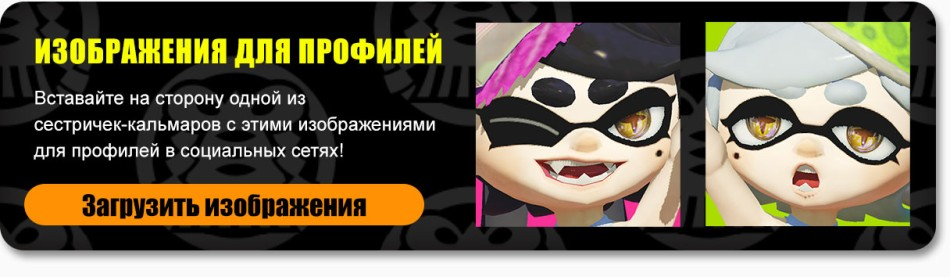 CI_WiiU_Splatoon_ProfilePictureDownload_ruRU.jpg