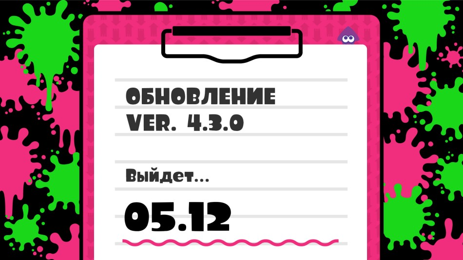 CI_NSwitch_Splatoon2_Splab_002_date_ruRU.jpg