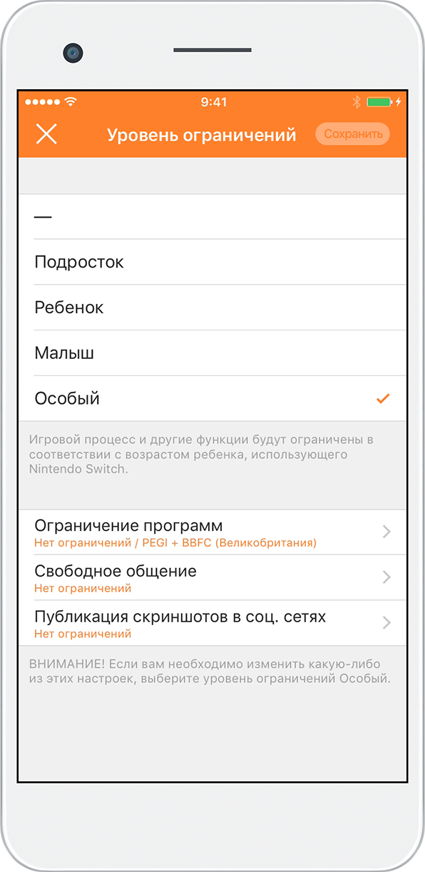 CI_NSwitch_Parental_Controls_Contents04_ss_ru.png