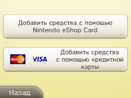 CI_Nintendo3DS_DownloadContent_HowToBuyGames_09_eShop3_AddFunds_RU.bmp