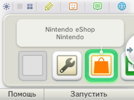 CI_Nintendo3DS_DownloadContent_HowToBuyGames_12_eShop_Start_RU.bmp