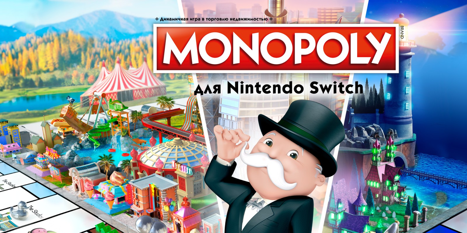 Monopoly для Nintendo Switch