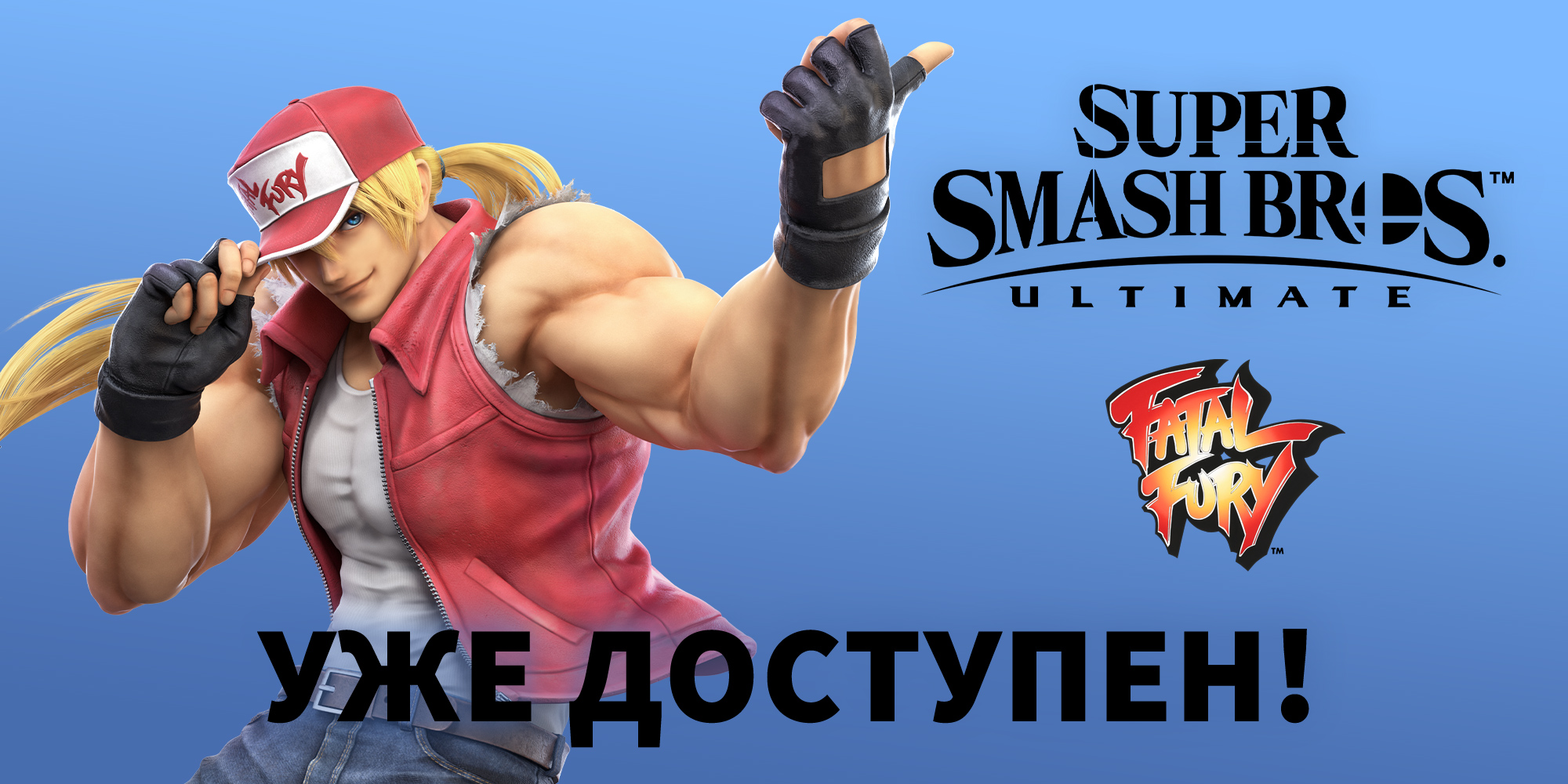 Терри Богард из FATAL FURY появится в Super Smash Bros. Ultimate… сегодня!