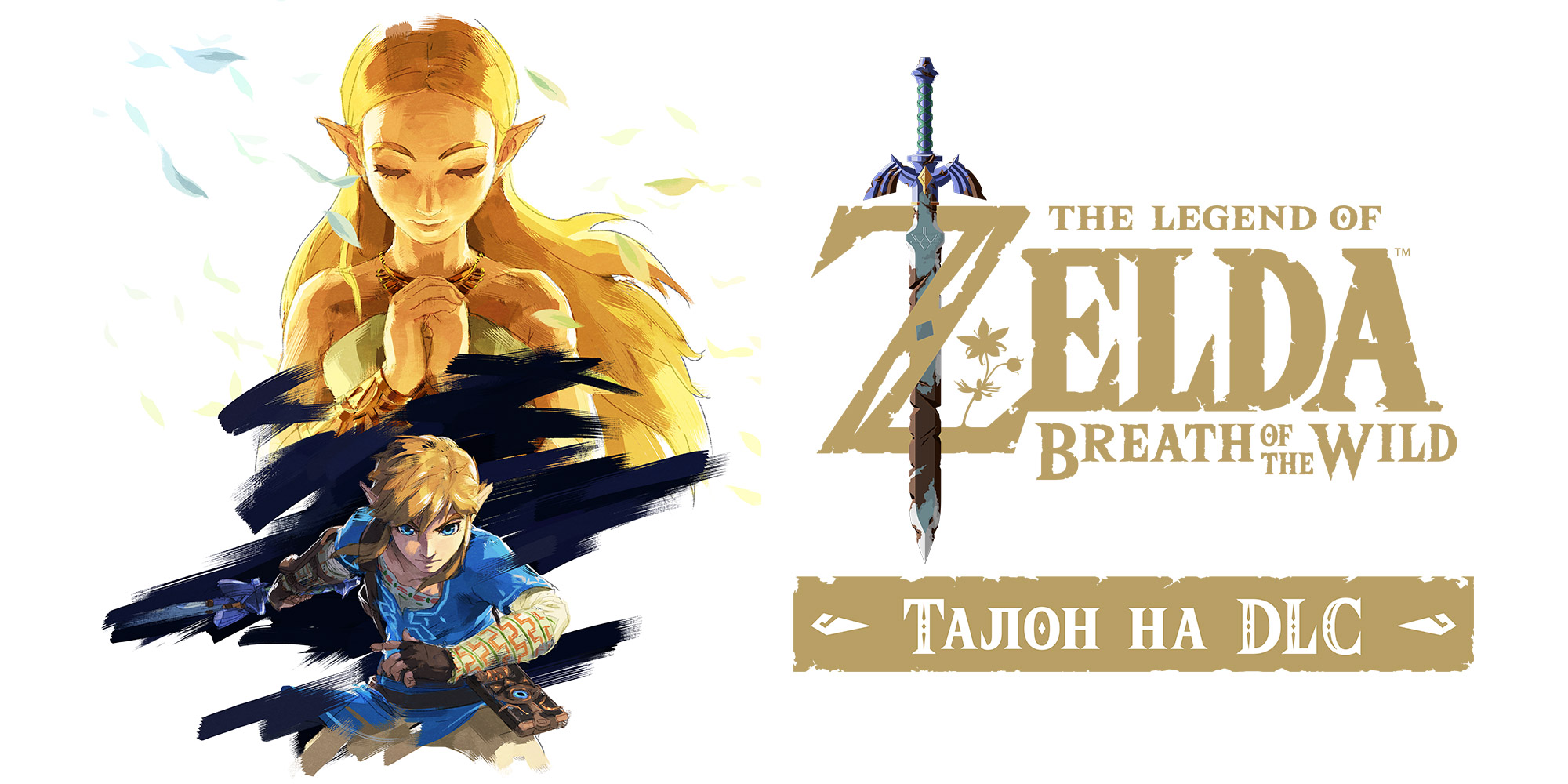 Дополнительный контент The Legend of Zelda: Breath of the Wild – The Master Trials!