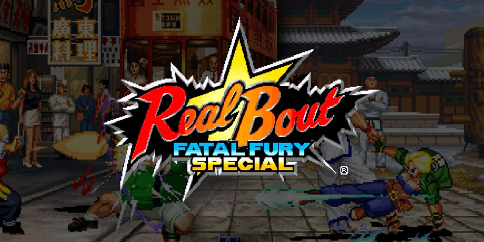 REAL BOUT FATAL FURY SPECIAL Virtual Console Wii