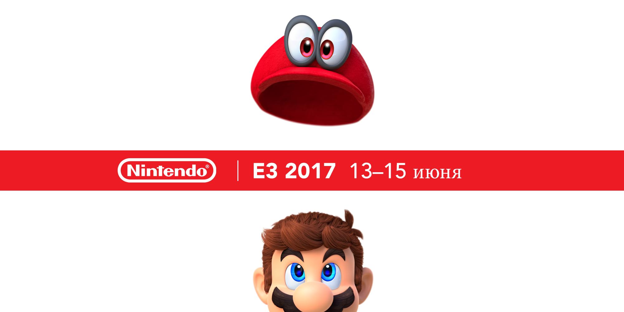 Nintendo проведет ряд мероприятий на E3