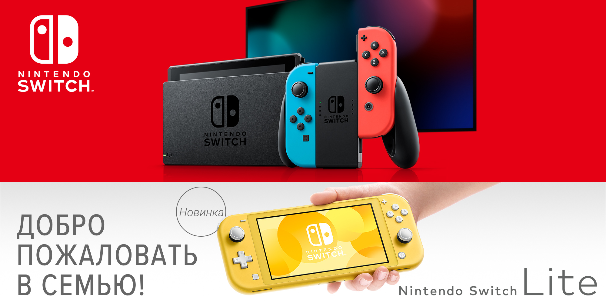 Встречайте Nintendo Switch Lite!