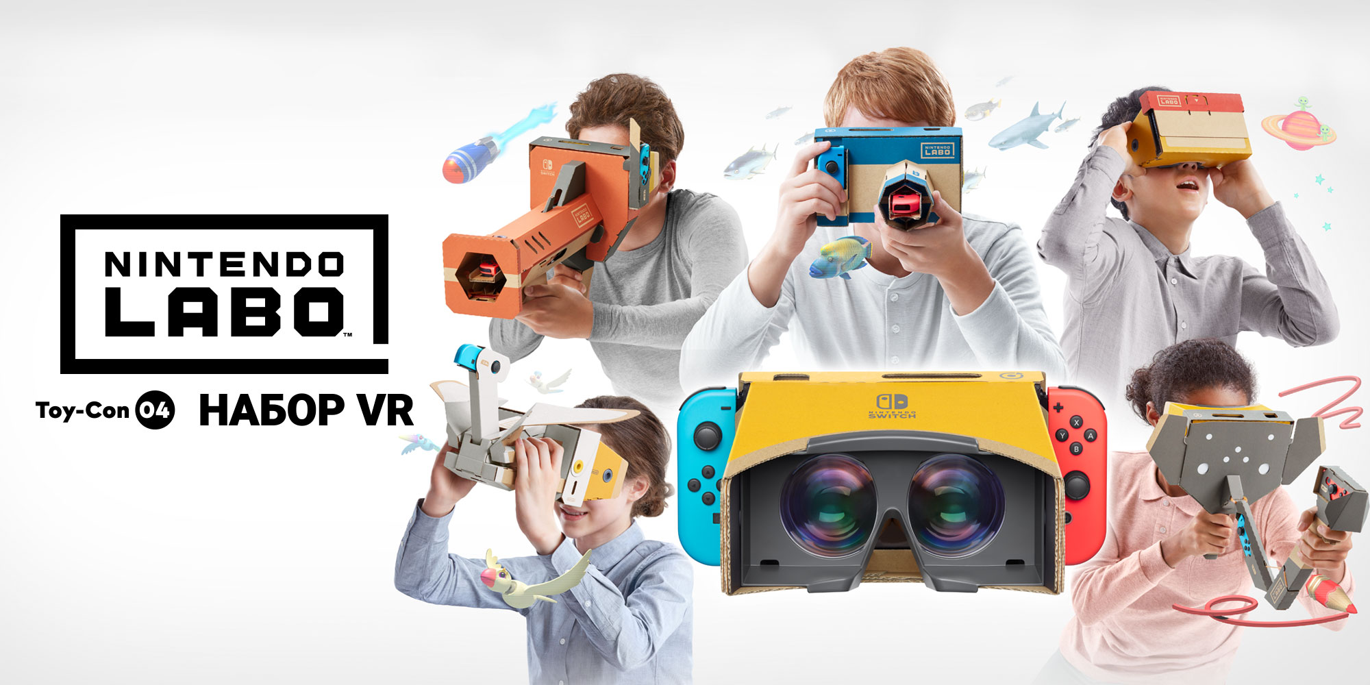 Nintendo Labo: набор VR