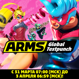 SQ_NSwitch_ARMS_GlobalTestpunch_RU.png