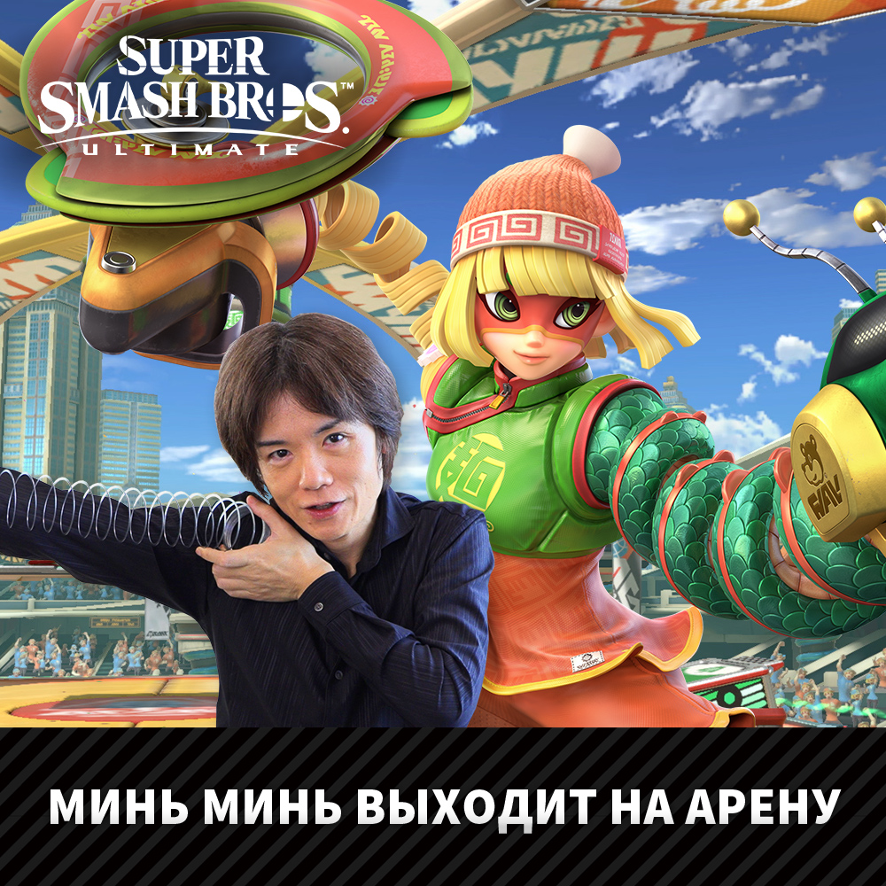 Минь Минь из игры ARMS вступает в ряды бойцов Super Smash Bros. Ultimate 30 июня!