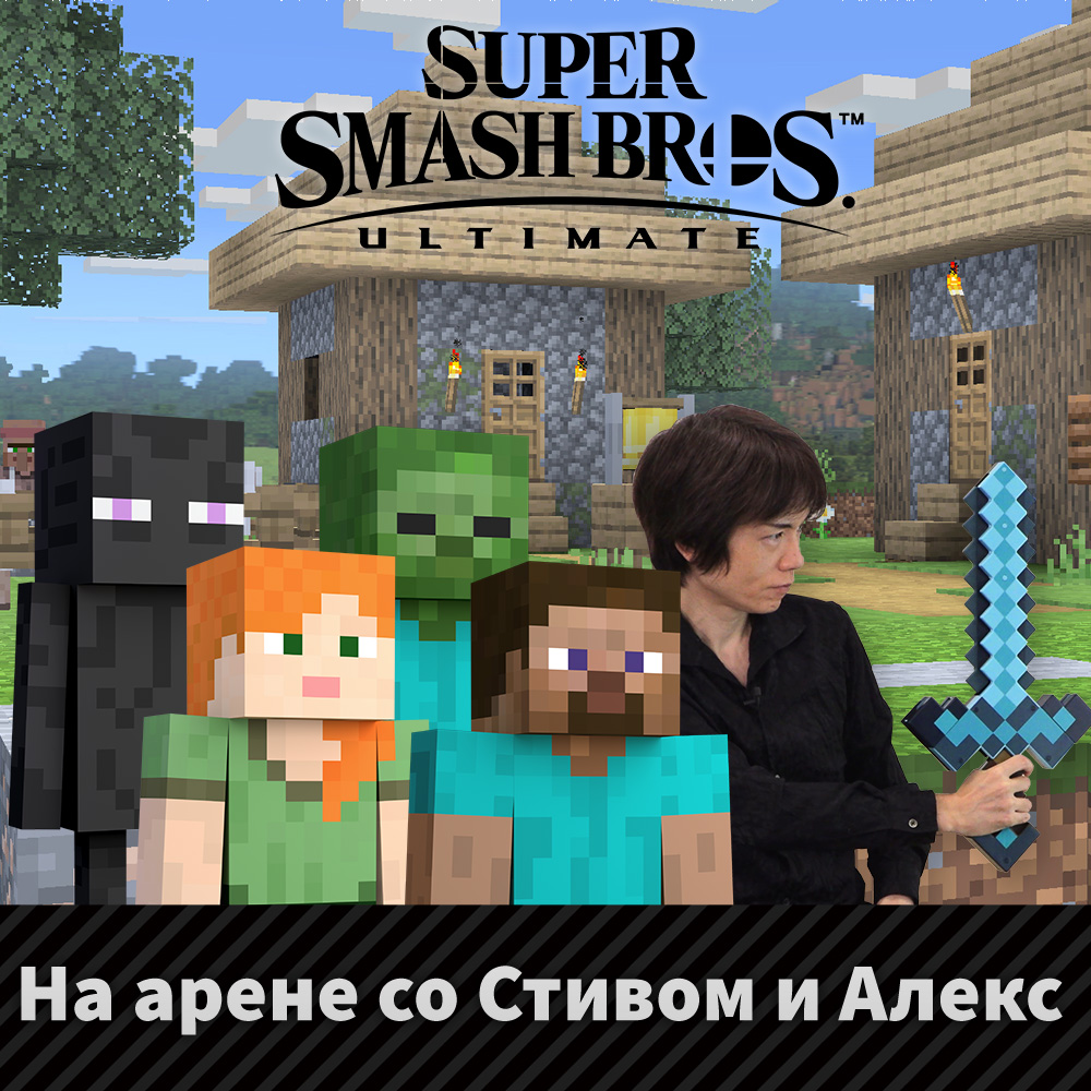 Minecraft приходит в Super Smash Bros. Ultimate!