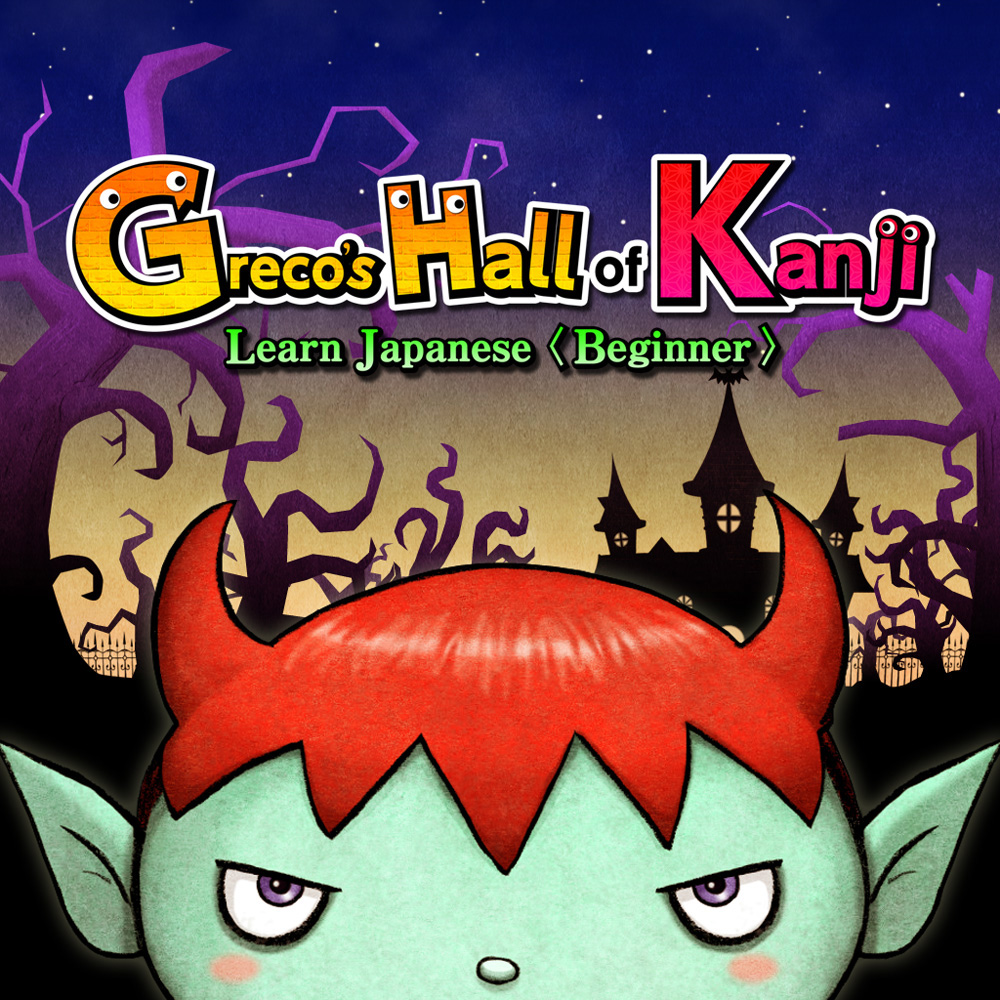 Greco's Hall of Kanji Learn Japanese< Beginner >